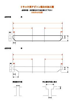 トラック車両横根太の加工図