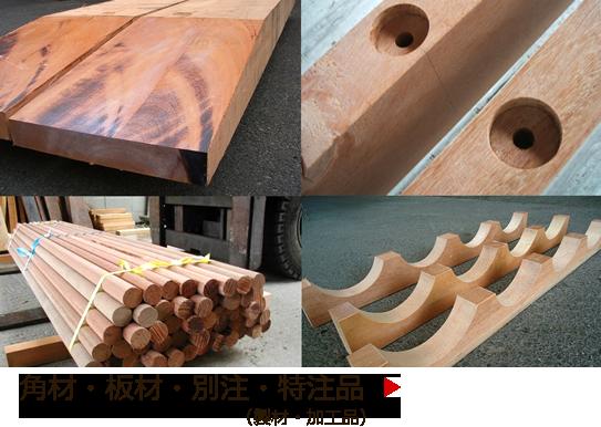 角材・板材・別注・特注品(製材・加工品)